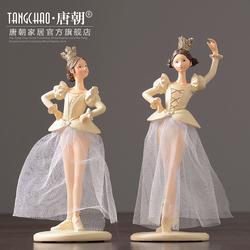 唐朝家居 现代简约芭蕾女孩摆件 客厅电视柜酒柜装饰品摆设礼物