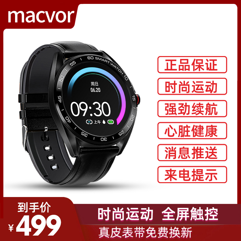 Maiwo full touch smart watch sports mens and womens bracelet business Bluetooth Health Science heart rate sleep meter step electronic monitoring multifunctional swimming waterproof Huawei Xiaomi Apple student children