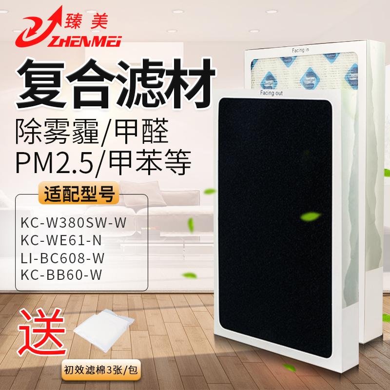 适配夏普空气净化器过滤网kc-w380sw-w/z380/bb60全套滤芯C150sw