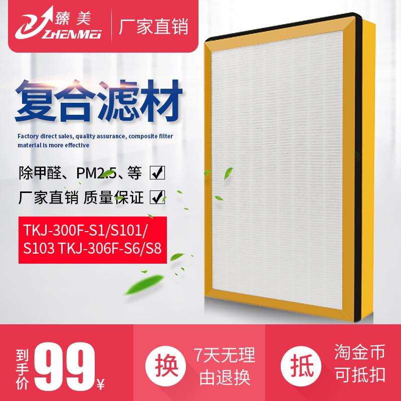 [净化器滤网商城净化,加湿抽湿机配件]适配TCL空气净化器滤网TKJ-30月销量0件仅售99元