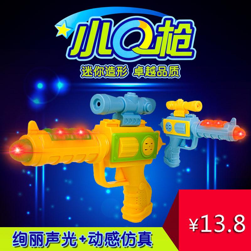 創發小Q槍迷你小槍電動聲光音樂兒童玩具嬰幼兒益智玩具聲音燈光