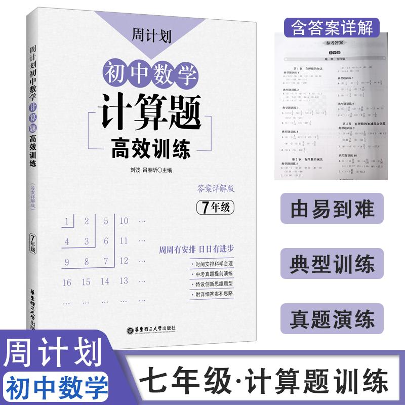 周计划初中七年级数学计算题强化训练高效专项解题技巧初一7上册下册有理数混合运算解一元一次方程二元应用题二次组练习册天天练