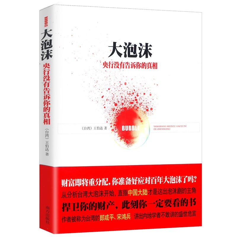 库存尾品【正版包邮】大泡沫:央行没有告诉你的真相//世界经济金融理财世界读懂中国经济经济的律动世界是红的大破局新机遇