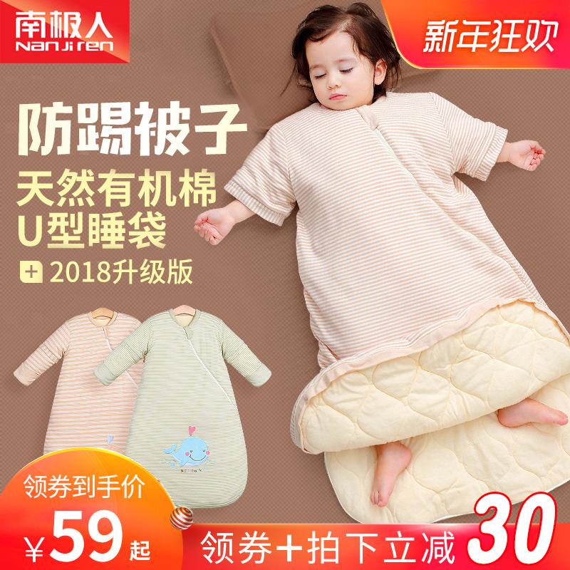 南极人婴儿睡袋秋冬季加厚纯棉宝宝幼儿秋冬款防踢被儿童四季通用
