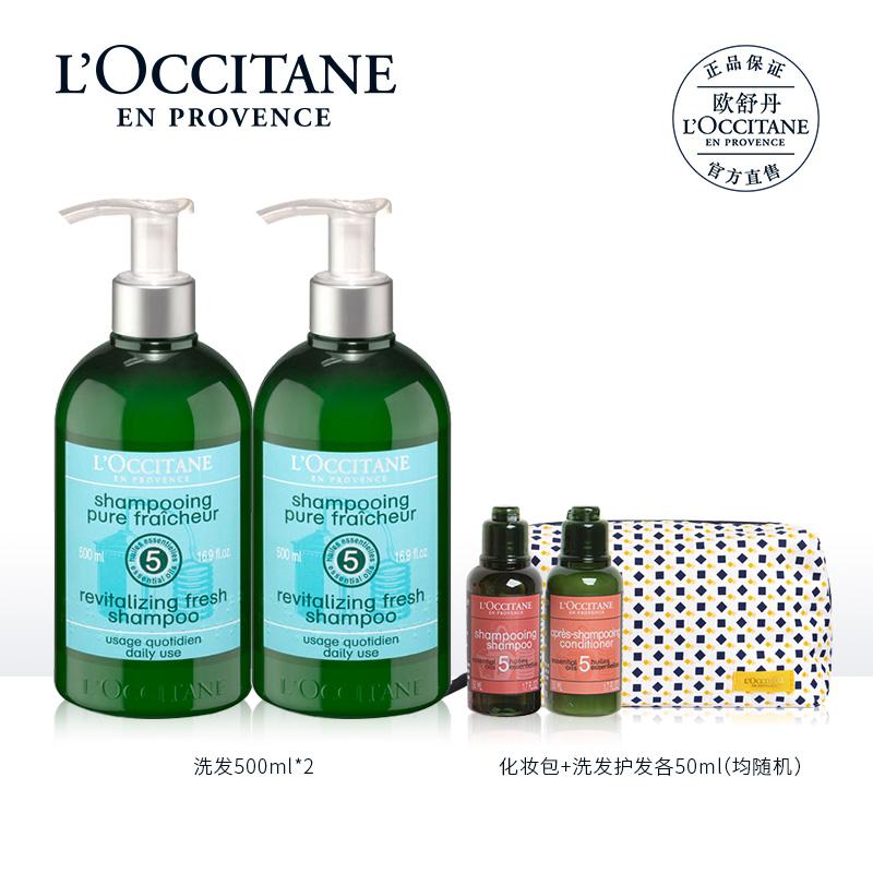 欧舒丹草本纯净洗发水护发套装强韧洗护发深度清洁滋养清爽控油