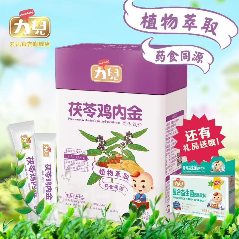 【3送2】力儿茯苓鸡内金24袋/罐 药食同源 植物固体饮料