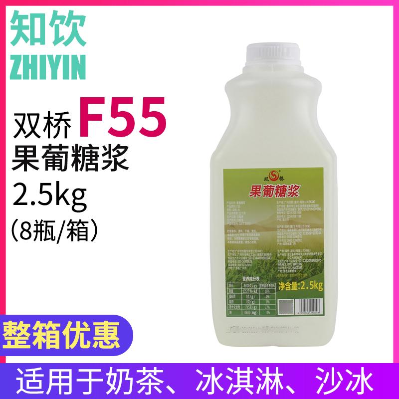 双桥F55小瓶果糖2.5kg果葡糖浆奶茶甜品咖啡专用小型糖浆商用包邮