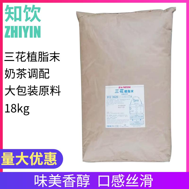 雀巢三花植脂末18kg咖啡奶茶店专用奶精粉香滑型奶茶伴侣奶粉包邮