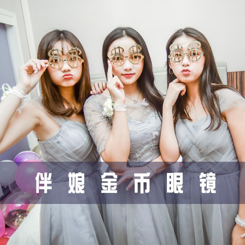 新娘伴娘搞怪美元金币眼镜结婚拍照道具接亲堵门游戏姐妹整蛊新郎
