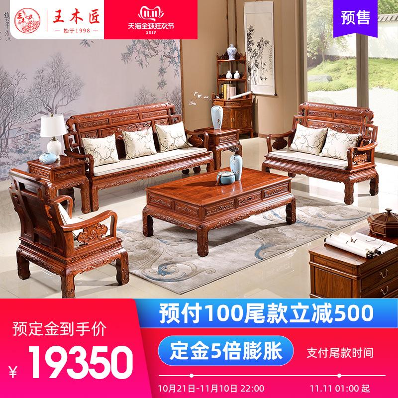 王木匠刺猬紫檀新中式红木沙发实木花梨木整装客厅组合家具小户型