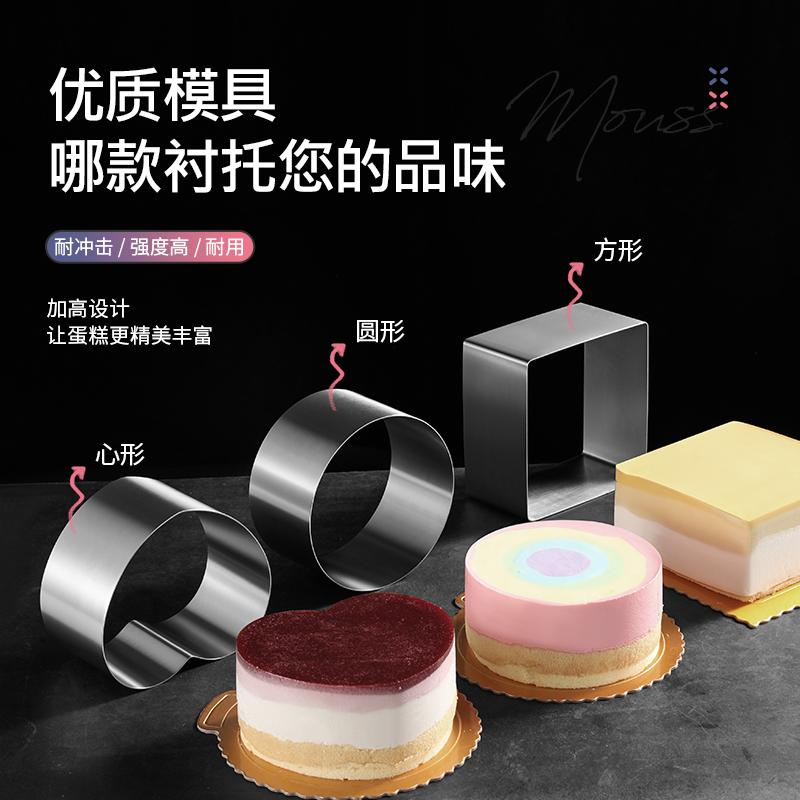 304不锈钢加高8cm慕斯圈蛋糕模具6/8寸方形圆形提拉米苏芝士烘焙