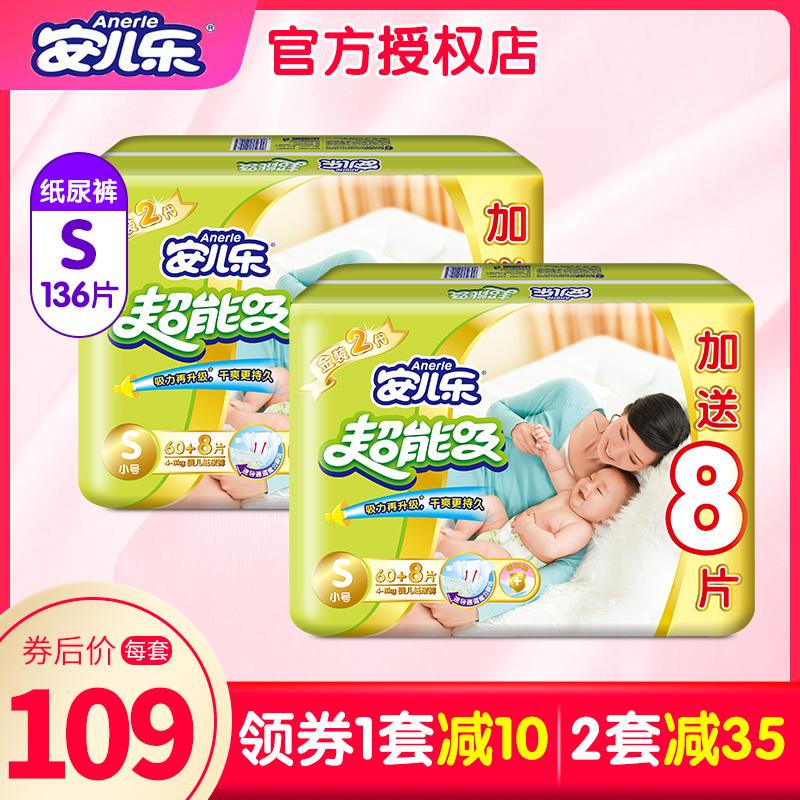 安儿乐超能吸婴儿纸尿裤柔薄透气安尔乐新生儿宝宝尿不湿S码136片