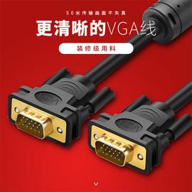 硕格VGA线10笔记本电脑15显示器20投影仪25连接数据线30米加长图片