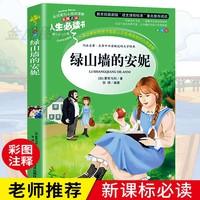 正版包邮 绿山墙的安妮 小学生青少年版课外书必读3-4-5-6年级课外阅读书籍三四五六年级儿童文学世界经典名着绿山墙上的安妮全套