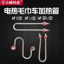 Electric towel car heating pipe towel heating cabinet towel machine disinfection cabinet heating rod s type steam box heating tube U-type