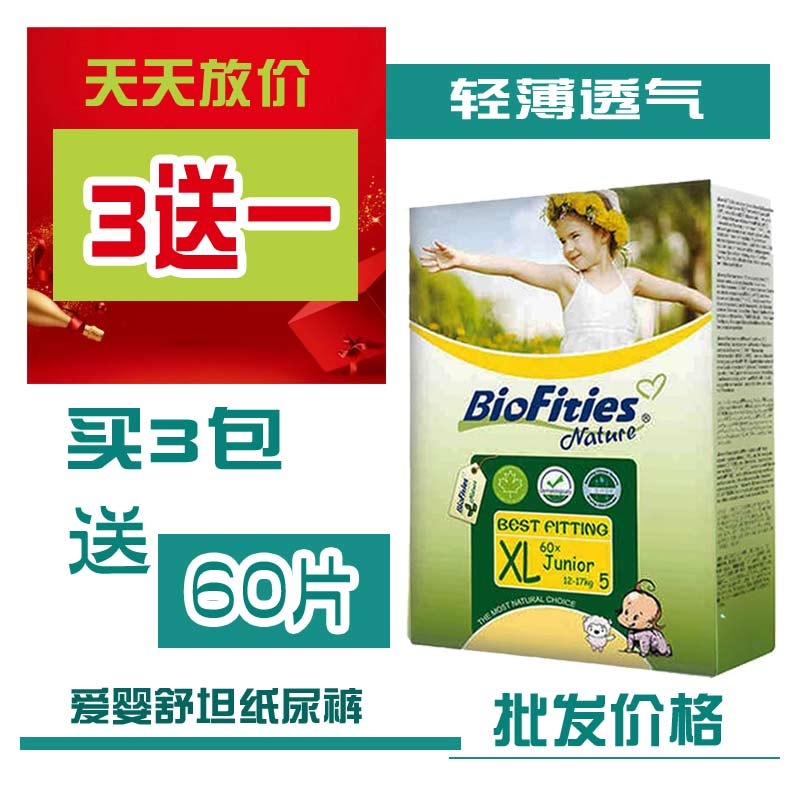 BioFities 尿不湿好用吗,评价如何