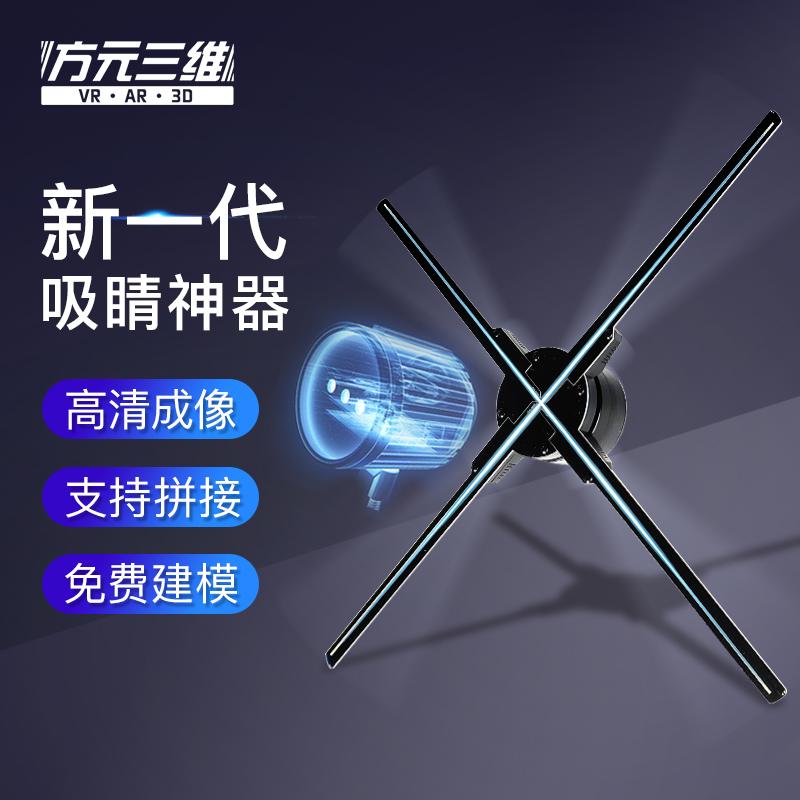 Z1/Z3 65cm全息风扇广告机 3D裸眼全息投影LED广告屏hologram fan