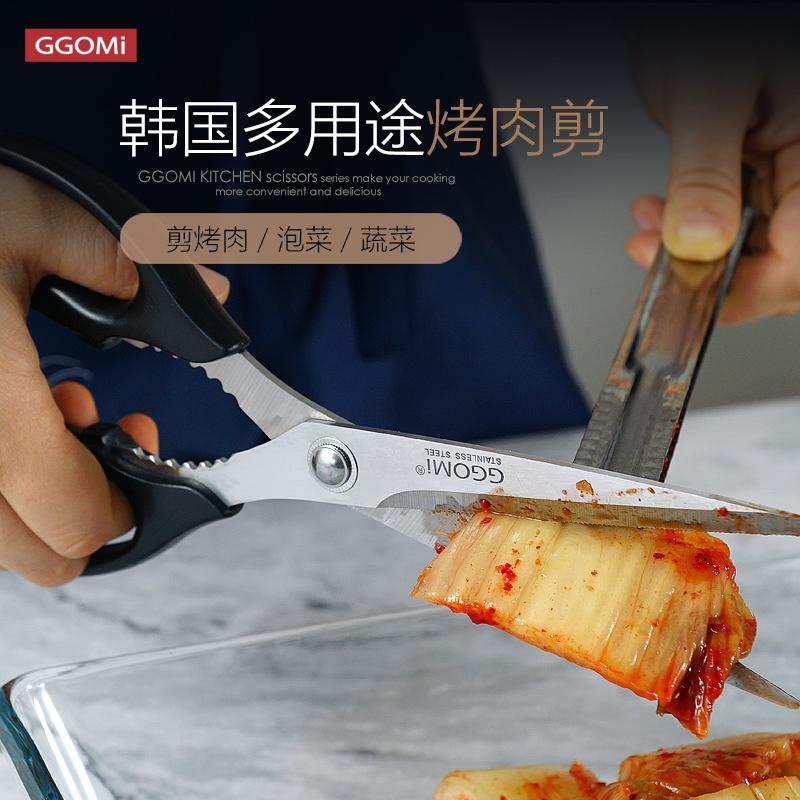 韩国烤肉剪刀厨房剪刀不锈钢剪刀泡菜剪刀长刀刃包邮