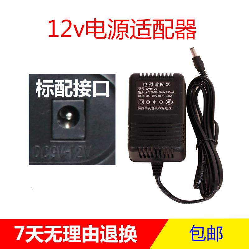 Общий электроорган источник питания зарядное устройство штекер линии электропередачи адаптер трансформатор выход 12V