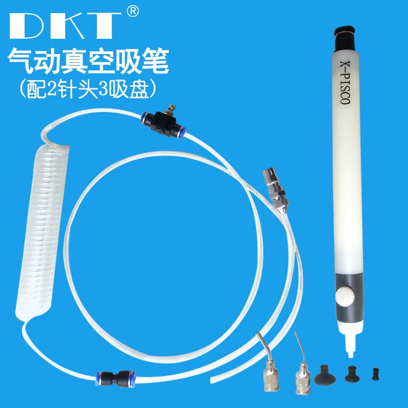 包邮 X-PISCO真空吸笔 强力气动真空吸笔气动IC起拔器SMT贴片吸笔