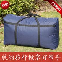 搬家用收纳神器大容量旅行打包行李袋子特大号牛津帆布编织大包袋