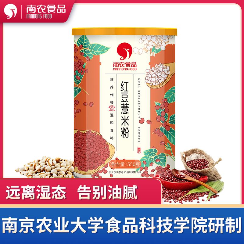 南农红豆薏仁薏米枸杞粉代餐粉粥食品营养饱腹早餐五谷杂粮气550g
