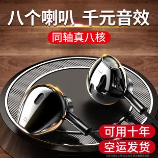 耳机入耳式有线高音质八核K歌半原装正品适用苹果荣耀20oppo华为vivo小米8type-c版一加通用重低音手机电脑子
