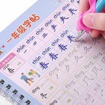 一年级上册下册课本同步练字帖楷书小学生儿童凹槽硬笔书法练字本神器初学者铅笔画笔顺生字写字帖贴1人教版