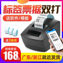 碳带标签条码打印机热转印不干胶服装吊牌洗水唛G4索马克SoonMark