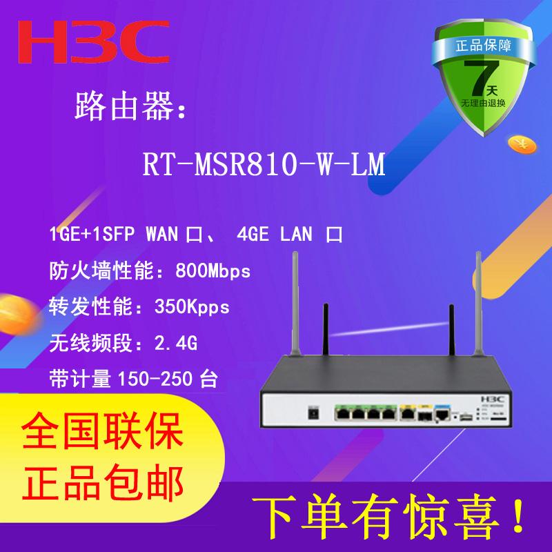 H 3 CルータMSR 810-W-LMギガ企業級無線WIFIは4 Gテレコムなどのインターネットに接続することができます。