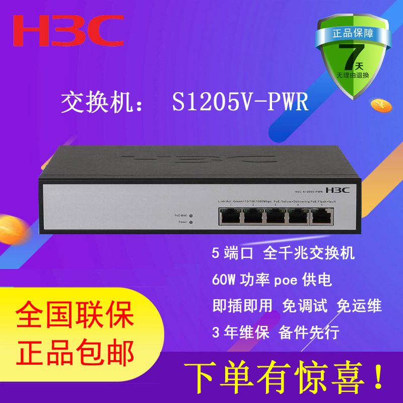 H3C Huasan s1205v-pwr switch 5-port Gigabit Poe power supply 60W power wireless AP monitoring camera new product VAT invoice national joint guarantee genuine package