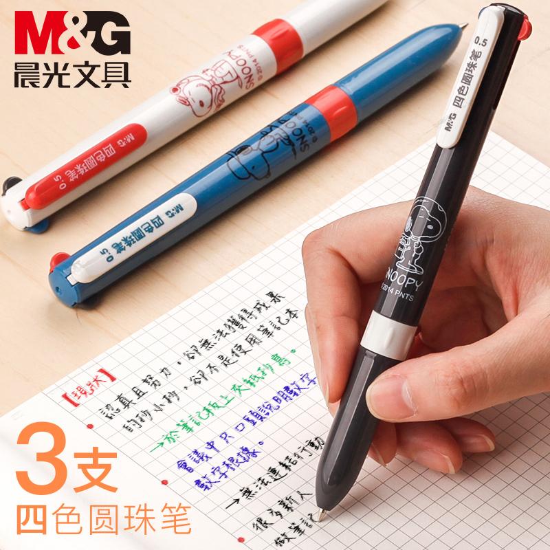 晨光四色多颜色圆珠笔多色油笔0.5mm创意多功能三色4色按动彩色学生用批发一笔多色双色笔
