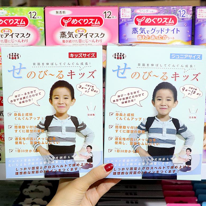 12-01新券日本IKEDAYA儿童成人男女孩小学生背部矫正带脊椎矫正器防驼背佳