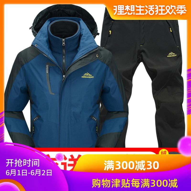 冲锋衣男士加绒加厚保暖三合一两件套秋冬季可拆卸户外套装滑雪服