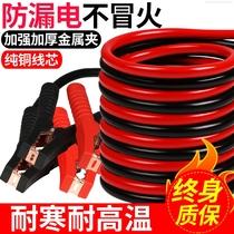 汽车电瓶线搭火线连接线防冻加粗搭电线打火线过江龙电瓶夹子