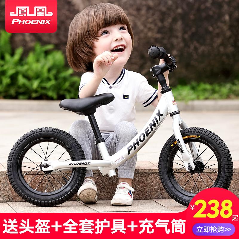 凤凰脚踏1-3-6岁小孩滑行平衡车限100000张券