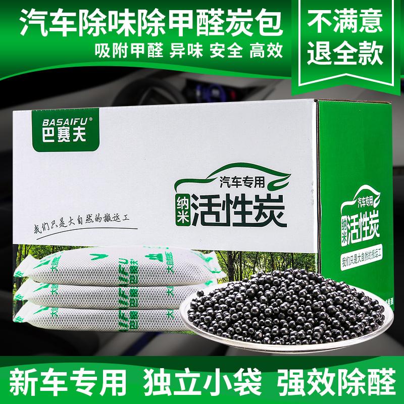 巴赛夫竹炭包汽车用除甲醛除异味活性炭新车去味用品车内除味碳包