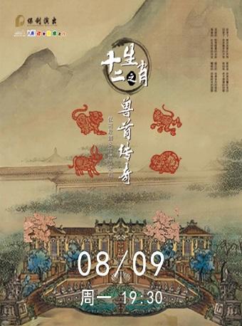 2021音乐剧十二生肖之兽首传奇聊城站