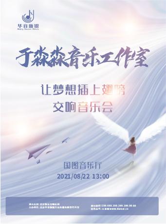 """""""于淼淼音乐工作室""""让梦想插上翅膀交响音乐会"""