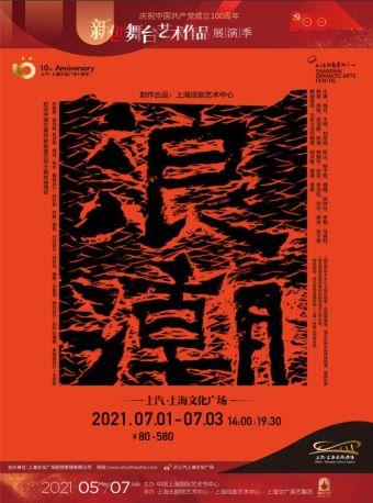 舞台剧《浪潮》上海站