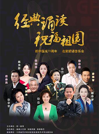 经典诵读 祝福祖国/新中国成立70周年名家朗诵音乐会