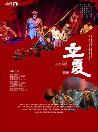 国家舞台艺术精品工程扶持剧目 民族舞剧《立夏》--苏州