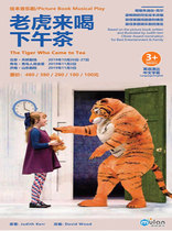 Mu Lan culture middot London West End musical  Tiger to drink afternoon tea》