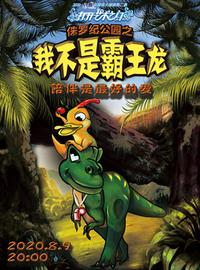 原创儿童剧《侏罗纪公园之我不是霸王龙》 昆明图片