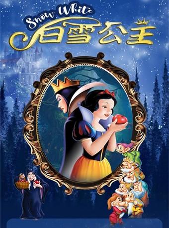 2021音乐剧白雪公主成都站