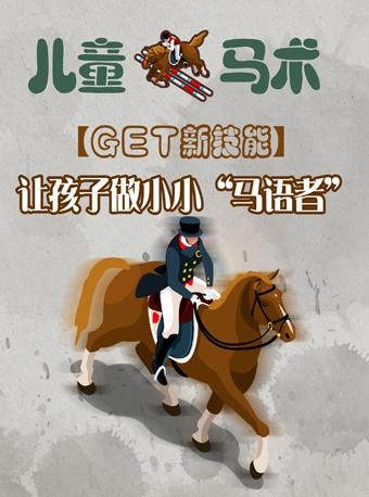 """【溜娃get新技能】含骑乘45分钟,让孩子做小小""""马语者"""""""