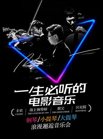 一生必听的电影音乐――《卡农》《海上钢琴师》《教父》《汉尼拔》钢琴小提琴大提琴浪漫邂逅音乐会