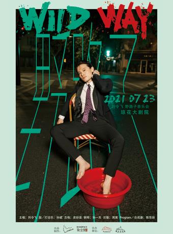 2021刘令飞佛山音乐会
