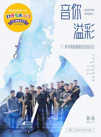 """八喜·打开艺术之门-2021暑期艺术节:音你溢彩-""""L""""萨克斯管重奏乐团音乐会"""
