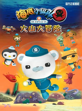 正版授权大型互动式儿童舞台剧《海底小纵队2火山大冒险》